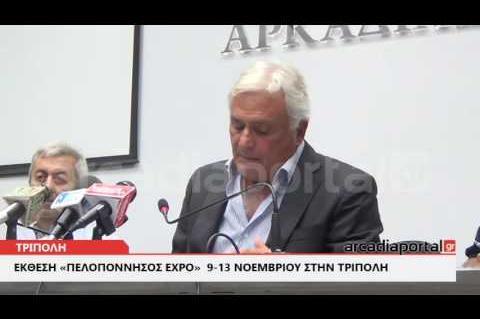 ArcadiaPortal.gr Το Αρκαδικό Πανόραμα αλλάζει και γίνεται «Πελοπόννησος Expo»