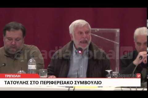 Arcadiaportal.gr Τατούλης στο ΠεΣυ